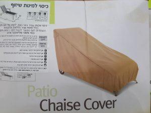 כיסוי למיטת שיזוף צבע בז'