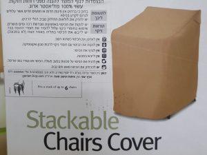 כיסוי למערום כסאות גדולים עם ידיות צד – צבע בז'